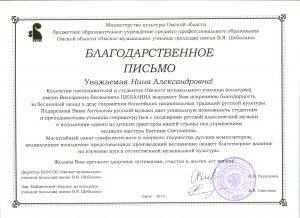 Lettre de l'Institut d'Omsk ru