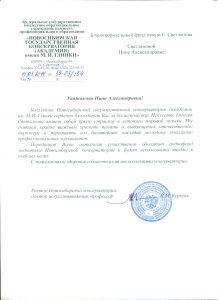 Lettre du Conservatoire de Nobosibirsk ru