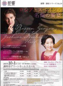 Rossen Gergov Tokio Symphony 17