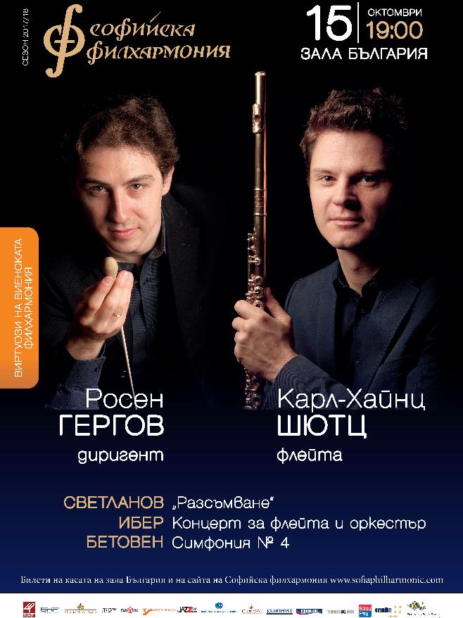 Rossen Gergov dirige Svetlanov