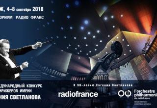 Visuel Concours 2018 RU